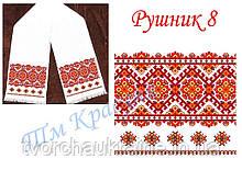 Заготовка рушника под вышивку бисером или нитками Рушник №8