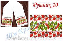 Заготовка рушника под вышивку бисером или нитками Рушник №10