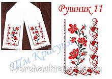 Заготовка рушника под вышивку бисером или нитками Рушник №11