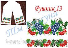 Заготовка рушника под вышивку бисером или нитками Рушник №13