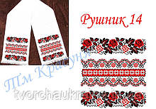 Заготовка рушника под вышивку бисером или нитками Рушник №14