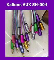 Кабель AUX SH-004
