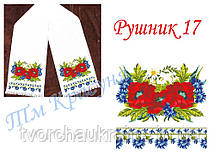 Заготовка рушника под вышивку бисером или нитками Рушник №17