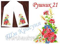 Заготовка рушника под вышивку бисером или нитками Рушник №21