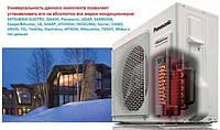 Установка зимнего оборудования на кондиционеры( работа -40градусов)
