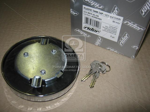 RD19-65-239 | Кришка бака паливного (метал) 80мм (з ключем і цепочкою) (RIDER)