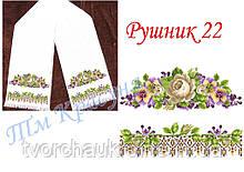 Заготовка рушника под вышивку бисером или нитками Рушник №22
