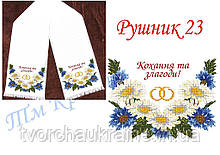 Заготовка рушника под вышивку бисером или нитками Рушник №23