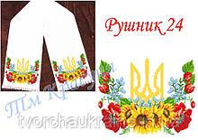 Заготовка рушника под вышивку бисером или нитками Рушник №24