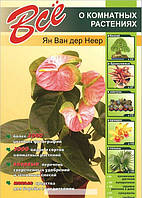 Все о комнатных растениях, 978-5-306-00342-9