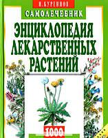 Энциклопедия лекарственных растений. Самолечебник, 978-5-8475-0866-7