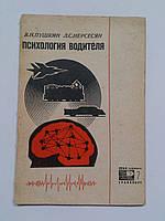 """Пушкин В. """"Психология водителя"""". 1969 год"""