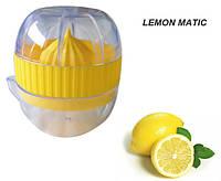Соковыжималка, пресс для лимонов с крышкой Lemon Matic