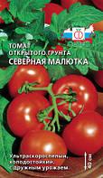 Семена Томат детерминантный Северная малютка 0,1 грамма Седек