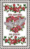 Салфетка для вышивки бисером свадебная Голуби 60*36см СР1702 Повна скриня