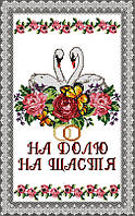 Салфетка для вышивки бисером свадебная Лебеди 60*36см СР1704 Повна скриня