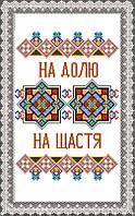 Салфетка для вышивки бисером свадебная Этно 60*36см СР1708 Повна скриня