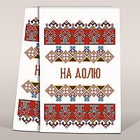 Рушник для вышивки бисером свадебный Этно2 200*37см СР1706 Повна скриня