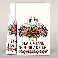 Рушник для вышивки бисером свадебный Лебеди 200*37см СР1703 Повна скриня