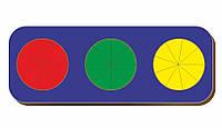 Дроби, Б.П.Никитин, 3 круга, ур.2, 240*90 мм, 061103