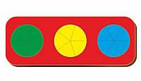 Дроби, Б.П.Никитин, 3 круга, ур.1, 240*90 мм, 061102