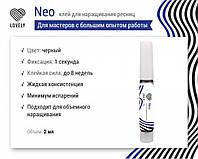 "Клей для наращивания ресниц ""Neo"" от Lovely, 2 мл"