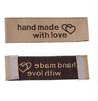 """Бирка текстильная """"Hand made with love"""", 5 х1,5 см, цвет св.кофейный"""