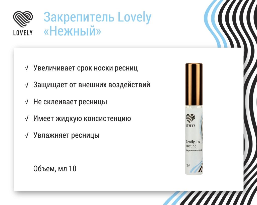 """Закріплювач для нарощених вій """"Lovely Gently"""" (ніжний), 10 мл"""