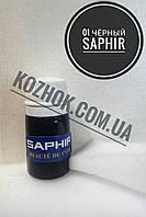 Жидкая кожа краска для кожи SAPHIR цв Черный 5 мл Пробник