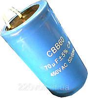 65 mkf - 450 VAC (±5%) (CBB-60) (круглые , выводы - гибкие провода)