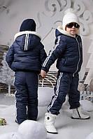 Детский зимний спортивный костюм для мальчика и девочки на овчинке и синтепоне