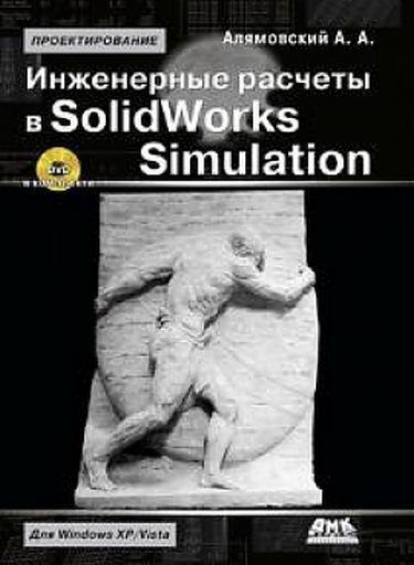 Инженерные расчеты в SolidWorks Simulation . Второе издание