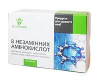 8 незаменимых аминокислот 50 капс