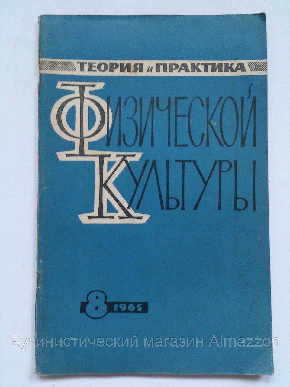"""Журнал """"Теория и практика физической культуры"""" 8.1965"""