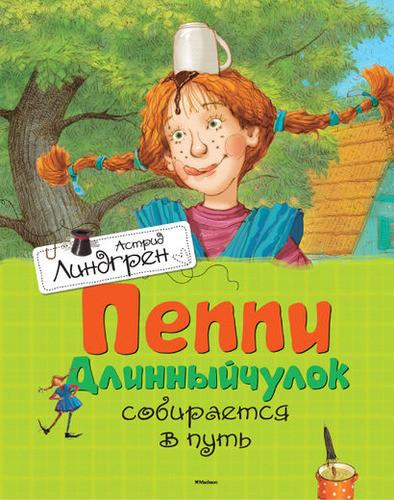 Пеппи Длинныйчулок собирается в путь   Астрид Линдгрен
