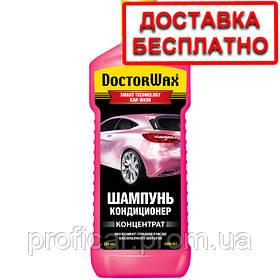 Автошампунь-кондиционер (концентрат) DoctorWax DW8102