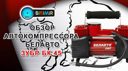 Видео-обзор автомобильного компрессора БЕЛАВТО ЗУБР БК 45