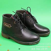 Зимние кожаные ботинки на шнурках для мальчика тм Maxus Украина р.32,33,34,35,36,38,39
