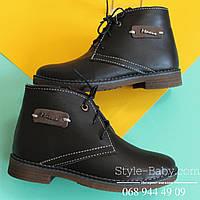 Зимние кожаные ботинки коричневые для мальчика Maxus Украина р.32,33,34,35,36,37,38,39