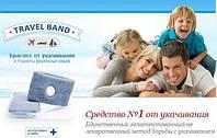 Аккупунктурный  браслет Travel Band  от укачивания и тошноты