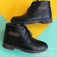 Зимние кожаные ботинки на шнурках для мальчика тм Maxus Украина р.32,33,38,39