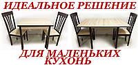 """Стол кухонный раскладной """" Комфорт 2в1 """""""