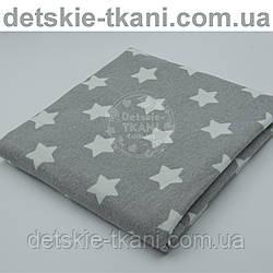 Фланель польская с большими звёздами на сером фоне, ширина 160 см