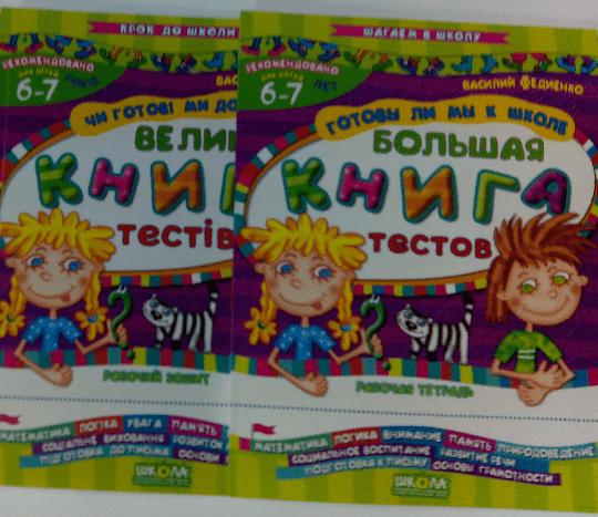 Большая книга тестов. Федиенко Русский