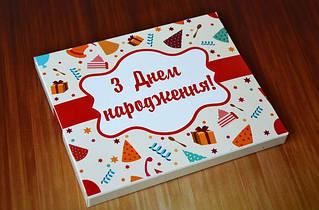 Шоколадный набор XL «З днем народження!»