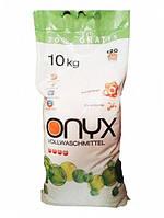 Универсальный Стиральный порошок Onyx 10 кг 120 стирок (Германия)