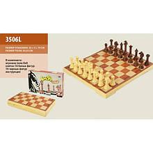 Шахматы (3506L)