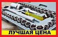 Набор Инструментов, головок, торцевых трещетка вороток ключ 40 единиц