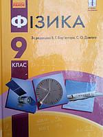 Фізика 9 клас. Підручник. Нова програма.