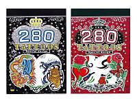 Альбом тату - набор с временными татуировками большой 280 шт
